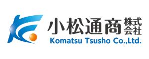 小松通商株式会社